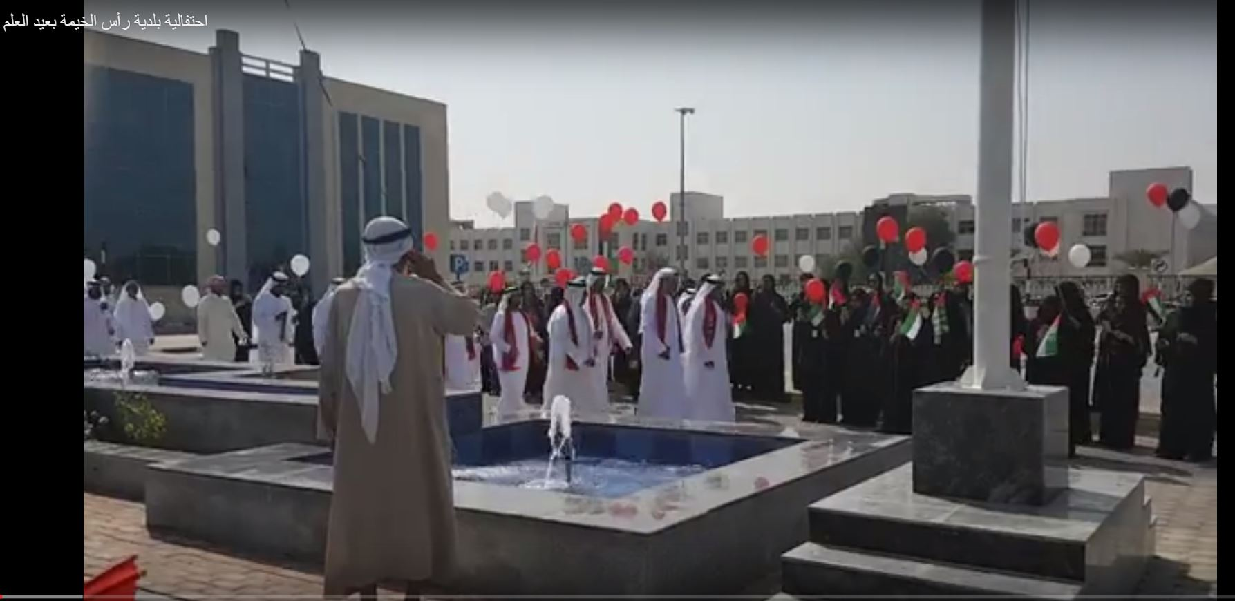RAK Municipality celebrating UAE Flag Day